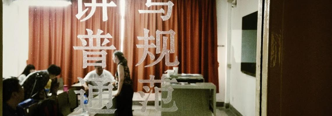 Chinese characters on a glass wall